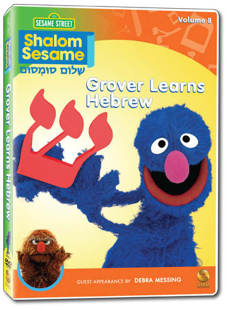 Shalom Sesame - Grover Learns Hebrew-0
