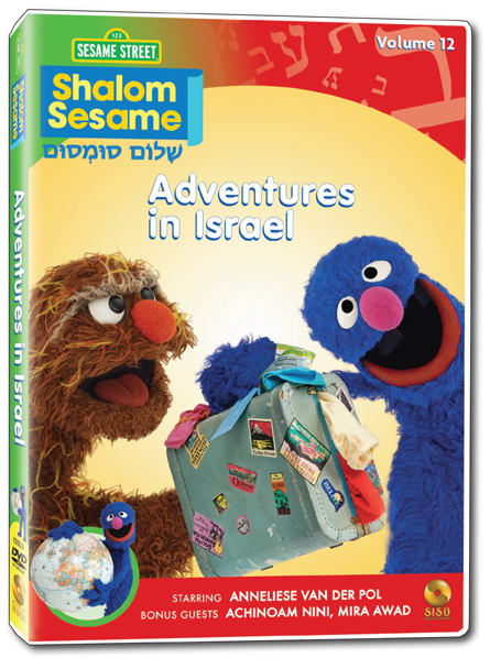 Shalom Sesame - Adventures in Israel-0