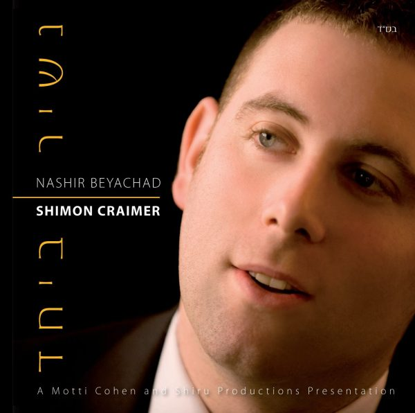 Shimon Craimer - Nashir Beyachad-0